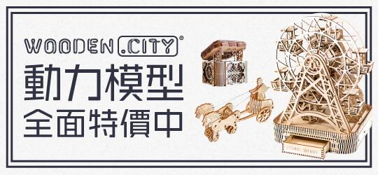WOODEN.CITY動力模型