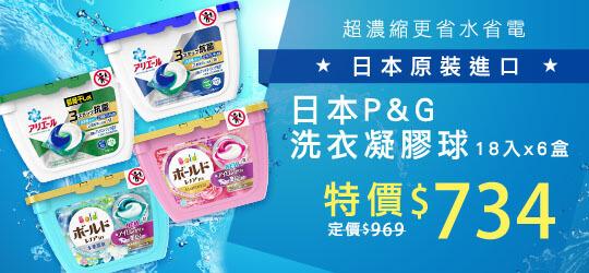 日本原裝洗衣球 一顆輕鬆洗淨!