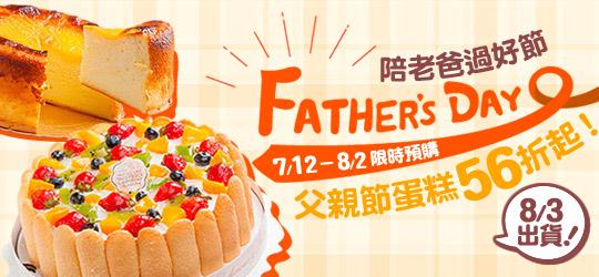 陪爸爸過好節~ 父親節蛋糕預購