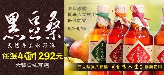 天然手工水果淳,陳年靜釀,入菜、飲用皆宜
