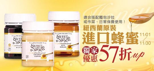 紐西蘭進口蜂蜜製作沙拉、飲品、日常保健都適宜!