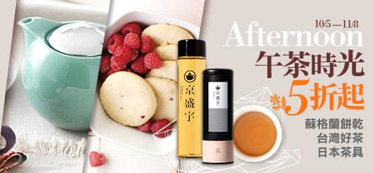 午茶好時光~享受台灣原片好茶!