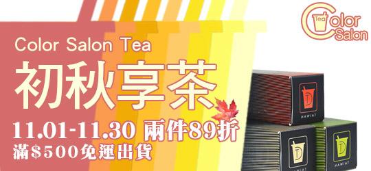 台灣原片好茶★時尚色彩 精品茶飲★