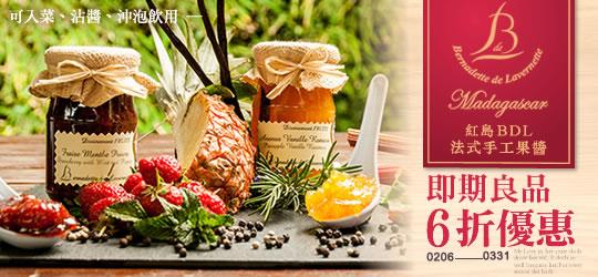 法式手工果醬即期良品、抹醬、沖泡、入菜都適宜