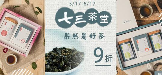 七三茶堂-果然是好茶