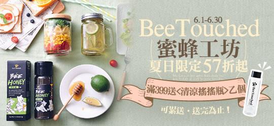 嚴選台灣純淨產地,通過國際級檢驗天然蜜!
