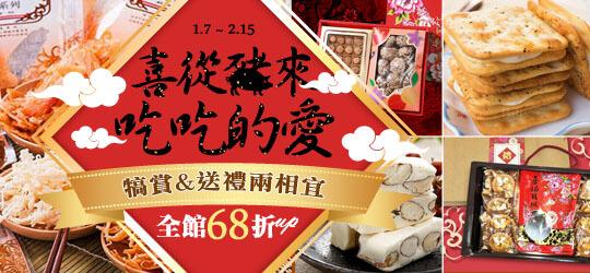 新春年貨補集站~讓您吃吃的愛!