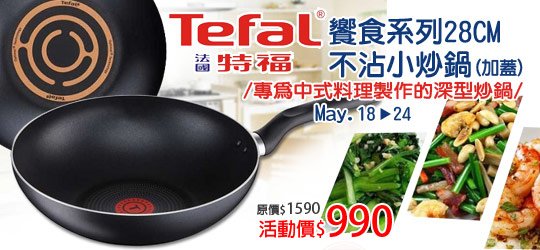 輕量化的鍋身,適合初學料理者使用
