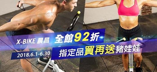 ★X-BIKE全館9折★滿千再送握力器!