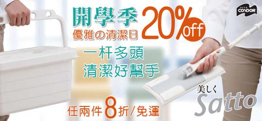日本山崎satto  質感系清潔工具