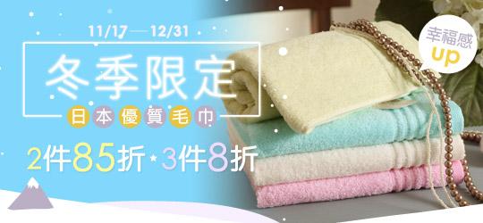 日本taoru手巾 自用送禮最貼心~