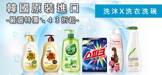 韓國精選 清潔用品特展