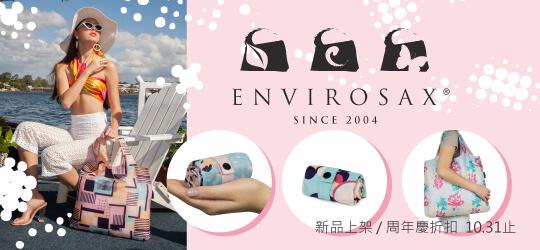 澳洲ENVIROSAX 環保購物袋 外出購物的好幫手!
