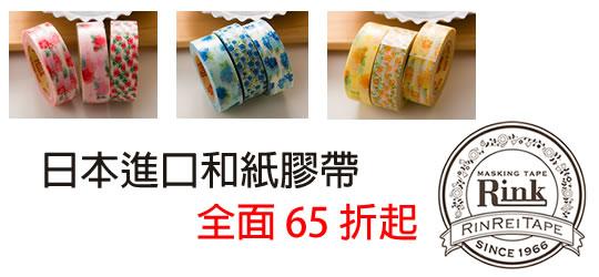 日本Rink和紙膠帶全面六五折起!