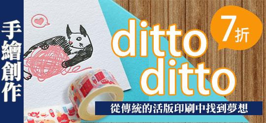 ditto ditto香港文創文具週邊全面7折~
