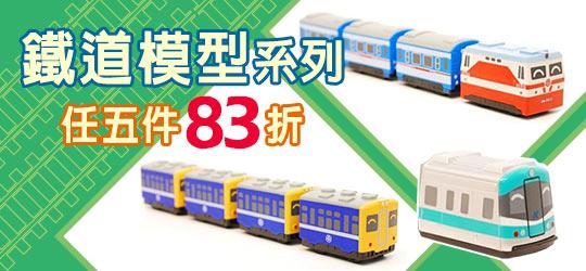 鐵道模型系列【任五件83折】