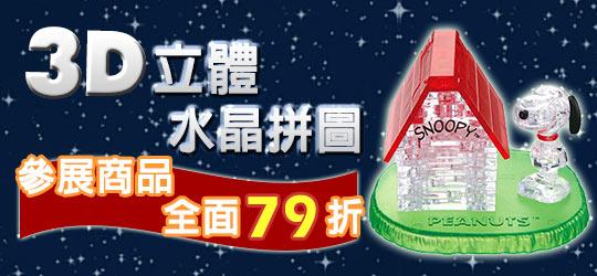3D立體水晶拼圖【參展商品全面79折】