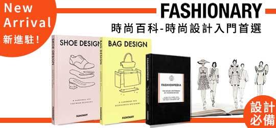 FASHIONARY 9折慶開館/時尚品牌,抓住設計靈感