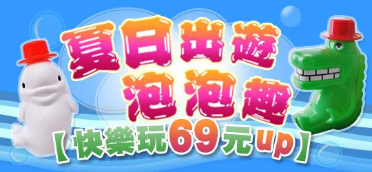 夏日出遊泡泡趣【快樂玩69元up】