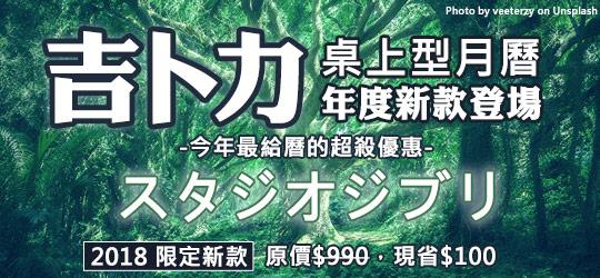 吉卜力2018月曆受注開催!預購現省100元!