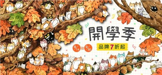 afu開學季,全系列 7折起!手帳、明信片當月新品報到!