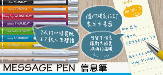 蒙恬信息筆,讓寫下的信息充滿溫暖!