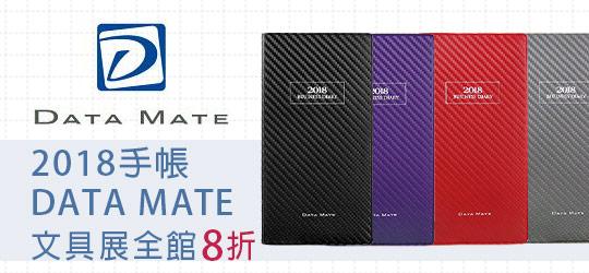 DATA MATE文具展全館8折,打造獨一無二的色彩美學!