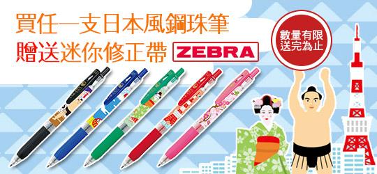 【利百代SARASA】買任一支日本風鋼珠筆送修正帶