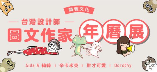 人氣插畫年曆展 ! 預購85折