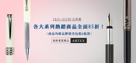 ARTEX 品牌慶!熱銷商品全面85折