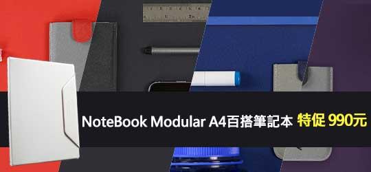 NoteBook Modular A4百搭筆記本  特促 990元