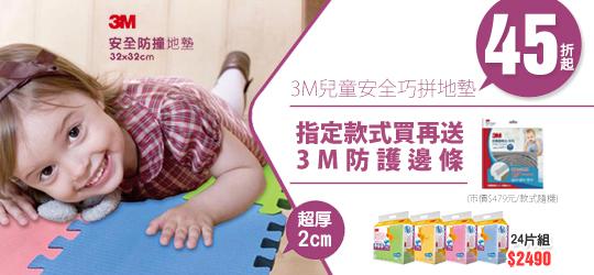 3M巧拼地墊87折起 指定款式買再送3M防護邊條(市價$479,顏色隨機)