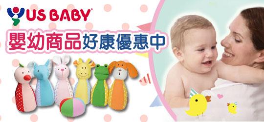嬰幼商品好康優惠中