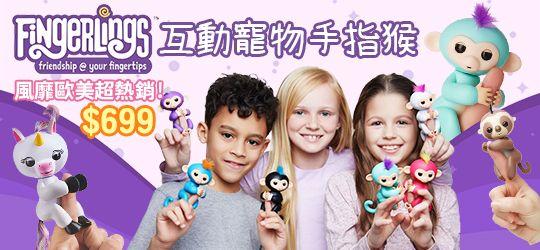 風靡歐美熱銷互動小夥伴手指猴新上市