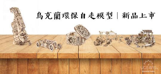 Ugears 自我推進模型  、手搖風琴、珠寶盒...新上市