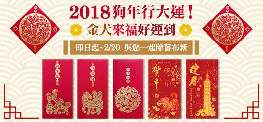 2018狗年行大運!即日起-2/20 節慶商品 鴻運開賣