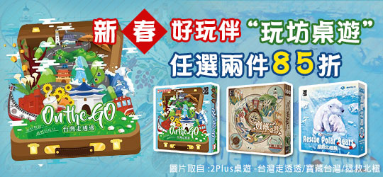 玩坊桌遊 任選兩件85折( 2Plus/玩坊/空中棋園/台灣設計出版 )