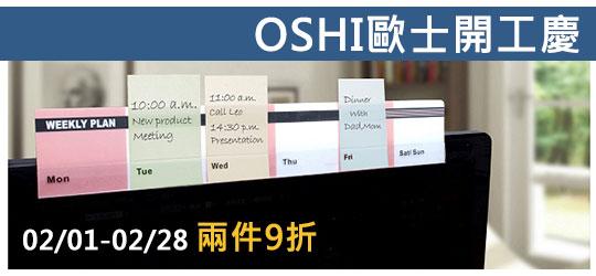 OSHI 歐士開工慶 !  2/1-2/28 兩件 9 折