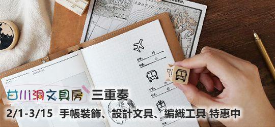 甘川洞文具房  手帳裝飾、設計文具、編織工具特惠中