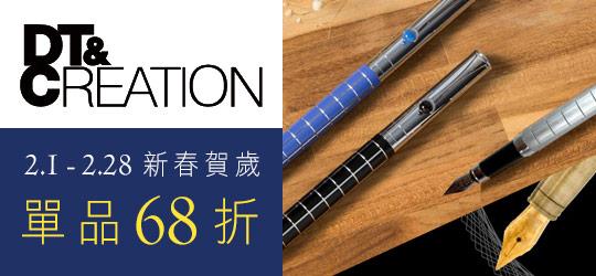 DT&CREATION 新春賀歲 68 折
