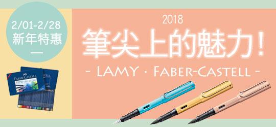 筆尖上的魅力 ! LAMY、Faber-Castell系列鋼筆特惠中