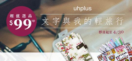 uhplus 文字與我的輕旅行 ! 筆袋、書衣特惠中