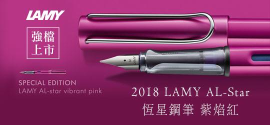 LAMY AL-Star 恆星鋼筆 紫焰紅 限量上市