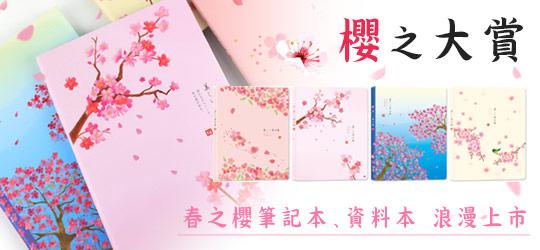 櫻之大賞-春之櫻筆記本、資料本  浪漫上市