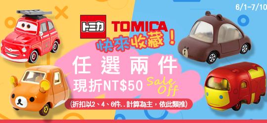 快來收藏TOMICA任兩件-現折50元