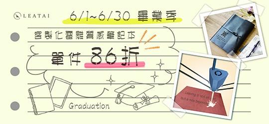 6/1~6/30 畢業季精選: 客製化雷雕質感筆記本,單件86折!!