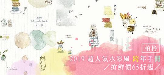 【伯格】 NEW~2019 超人氣! 跨年手冊~新上市! 搶鮮價65折起!