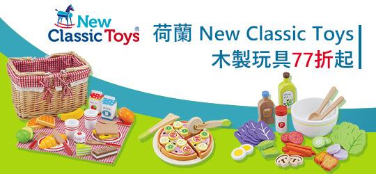 荷蘭 New Classic Toys木製玩具77折起