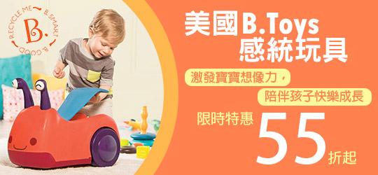寶寶的第一個玩具 美國B.toys感統玩具