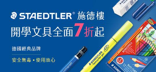 【STAEDTLER】開學美術用品7折起